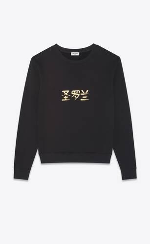 """""""圣罗兰"""" sweatshirt"""