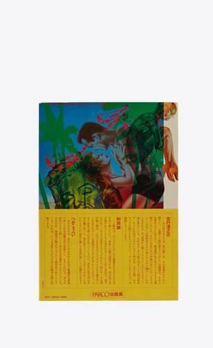harumi gals 1978 first edition